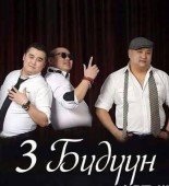 3 buduun