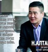 altanbaatar