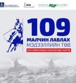 109 lavlah
