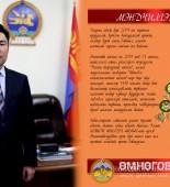 naranbaatar