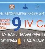 04sarsmartcar_20200401111712_20200429120616