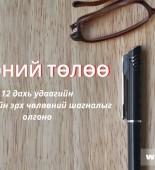 2784-2020-04-30-unenii-tol-=emmiztoivgz4