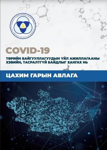 ковид 19