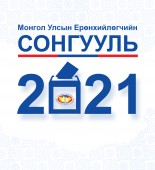 songuuli2021